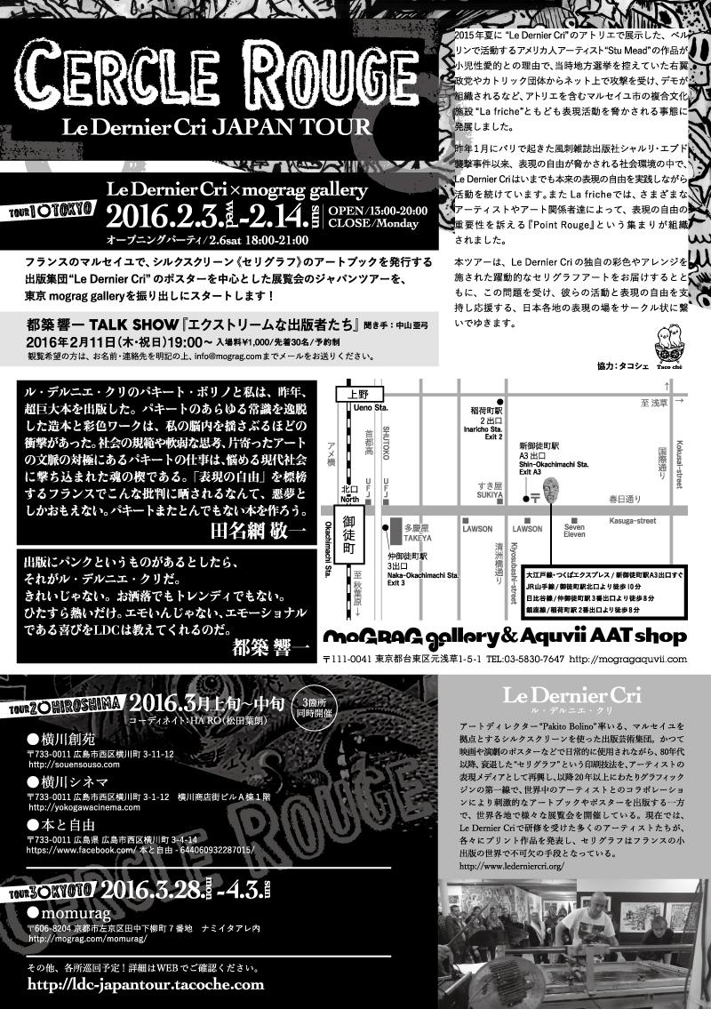 Le Dernier Cri JAPAN TOUR